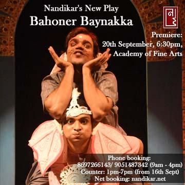 Nandikar's New Play Bahoner Baynakka