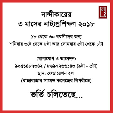 Nandikar's Theatre Workshop