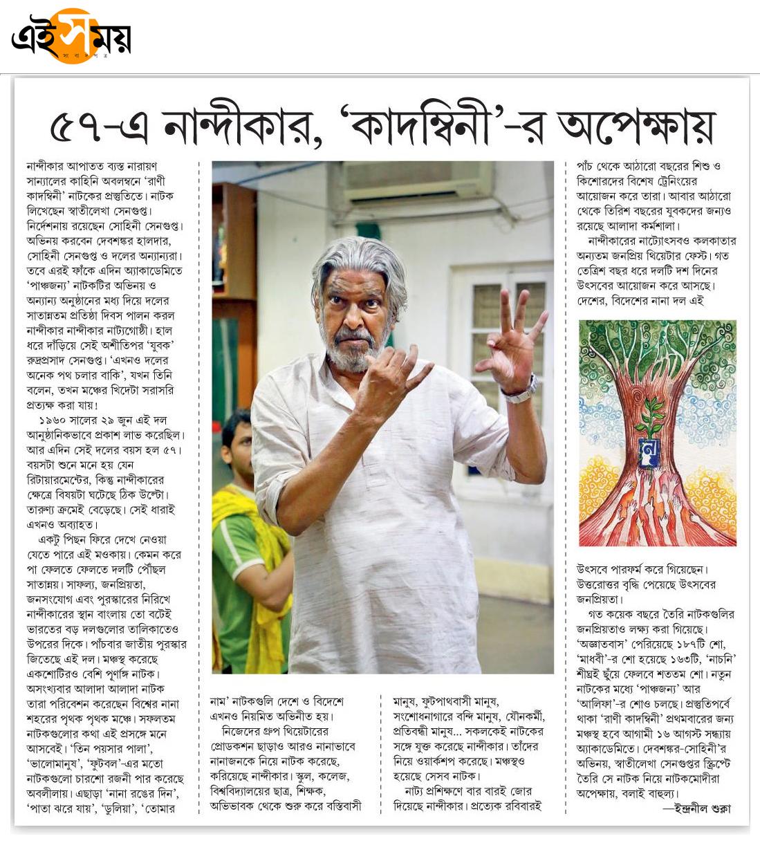 Rani Kadambini - Nandikar