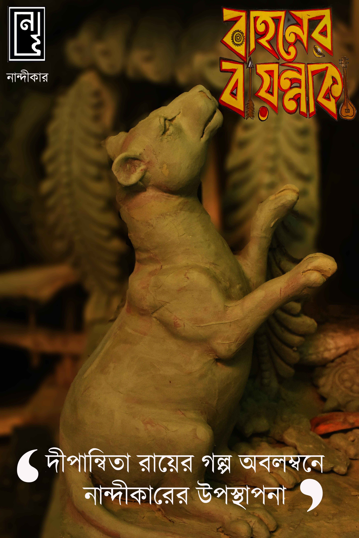 Nandikar's Latest Production 'Bahoner Baynakka'