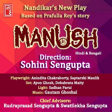 Nandikar (Bengali: নান্দীকার)